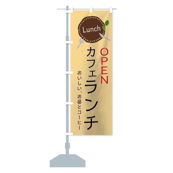 のぼり旗 カフェランチ|goods-pro|16