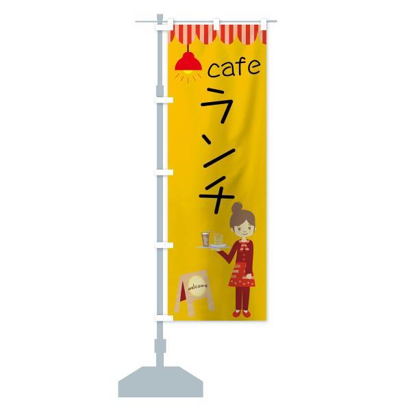 のぼり旗 カフェランチ|goods-pro|14