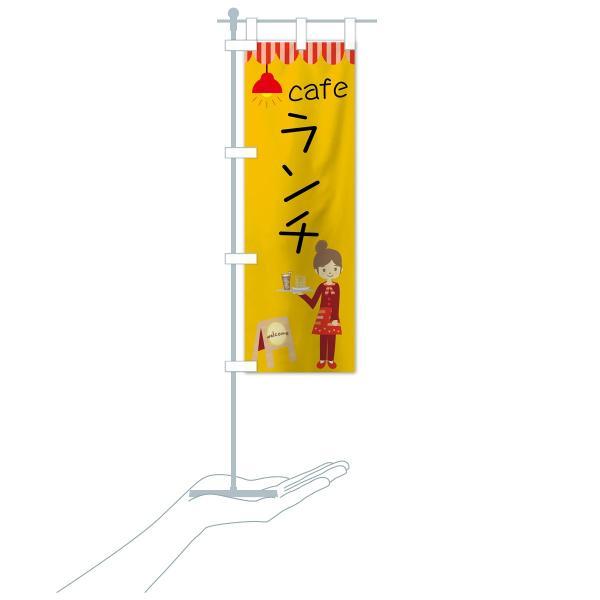 のぼり旗 カフェランチ|goods-pro|17