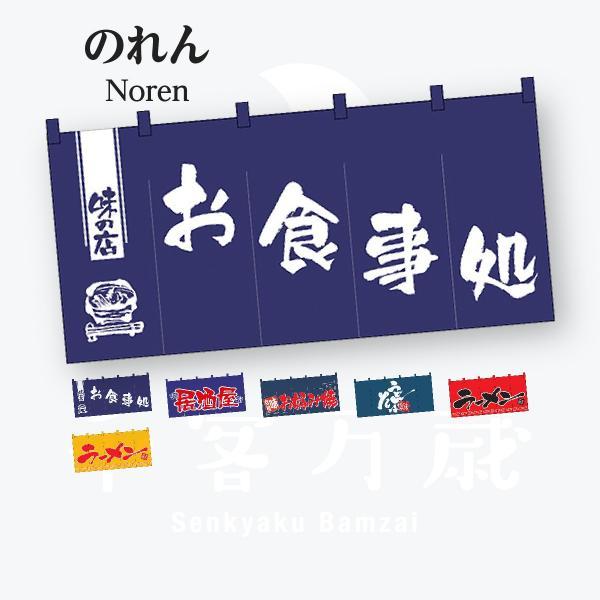 のれん|goods-pro