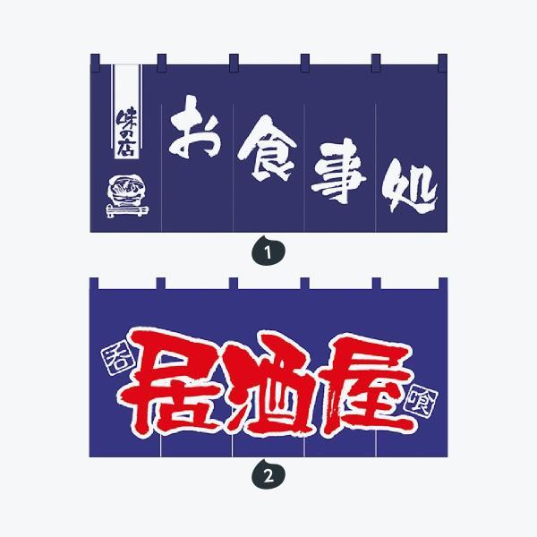 のれん|goods-pro|02