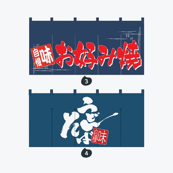 のれん|goods-pro|03