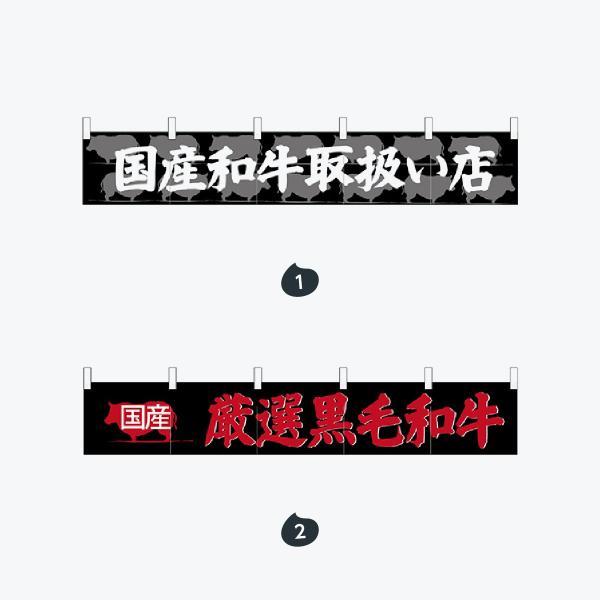 肉 カウンターのれん|goods-pro|02
