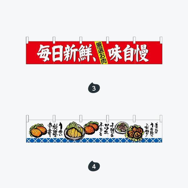 肉 カウンターのれん|goods-pro|03