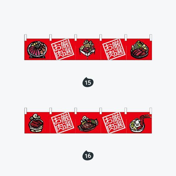 肉 カウンターのれん|goods-pro|09