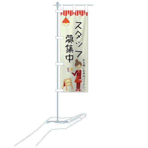 のぼり旗 スタッフ募集中|goods-pro|20