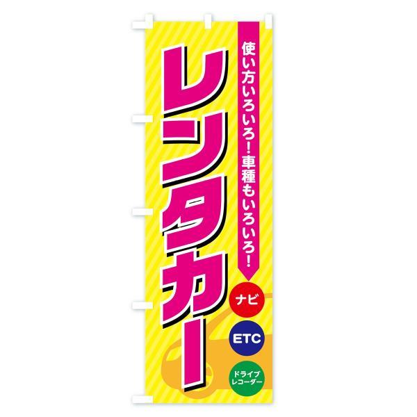 のぼり旗 レンタカー|goods-pro|02