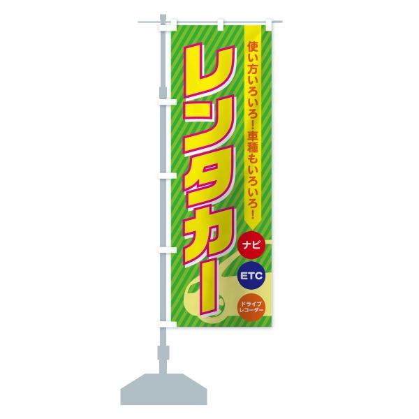 のぼり旗 レンタカー|goods-pro|14