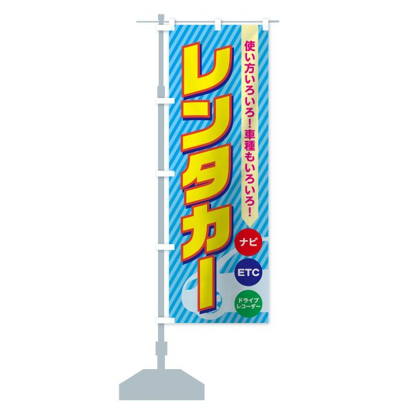 のぼり旗 レンタカー|goods-pro|15