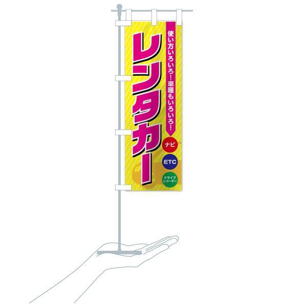 のぼり旗 レンタカー|goods-pro|16