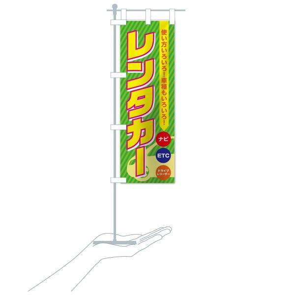 のぼり旗 レンタカー|goods-pro|19