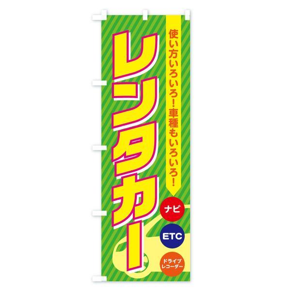 のぼり旗 レンタカー|goods-pro|03