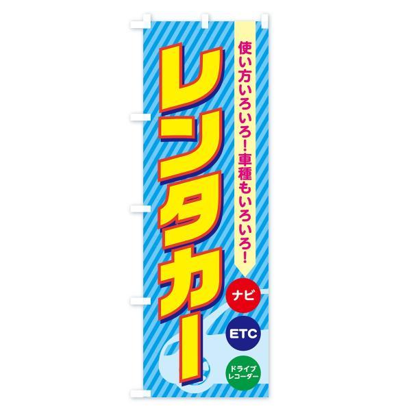 のぼり旗 レンタカー|goods-pro|04