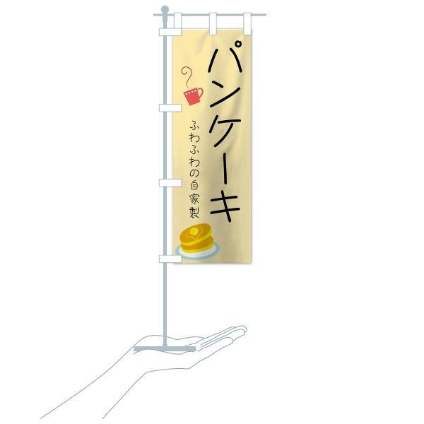 のぼり旗 パンケーキ goods-pro 16