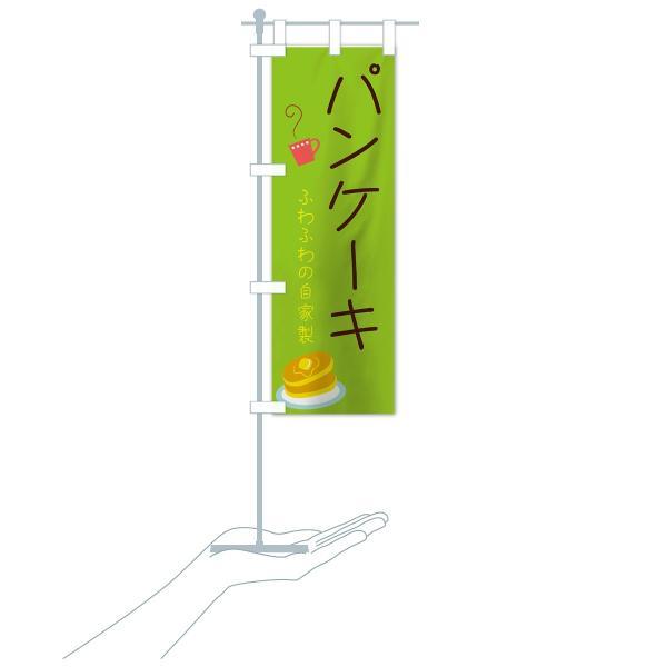 のぼり旗 パンケーキ goods-pro 20