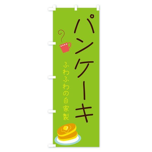 のぼり旗 パンケーキ goods-pro 04