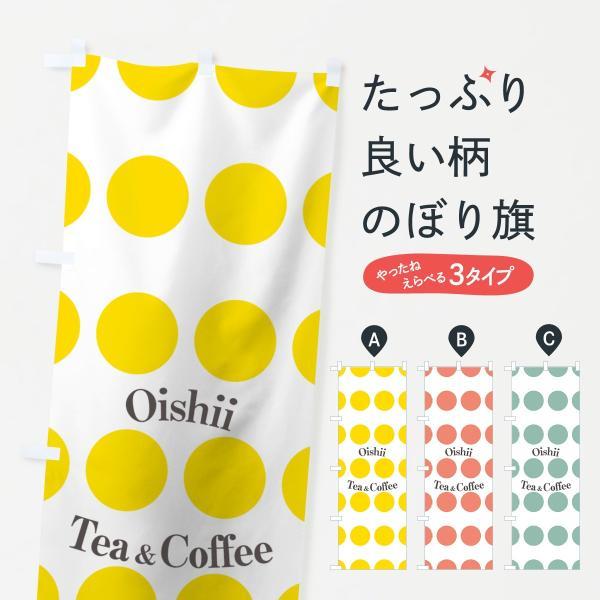 のぼり旗 ティー&コーヒー|goods-pro