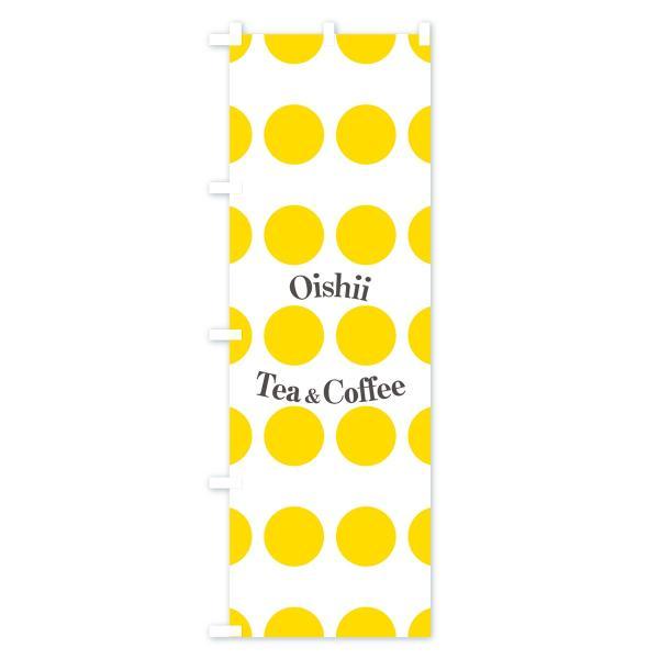 のぼり旗 ティー&コーヒー|goods-pro|02