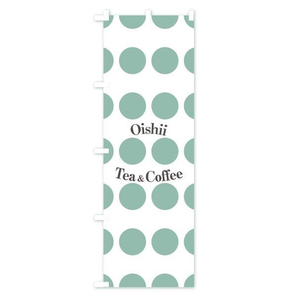 のぼり旗 ティー&コーヒー|goods-pro|04