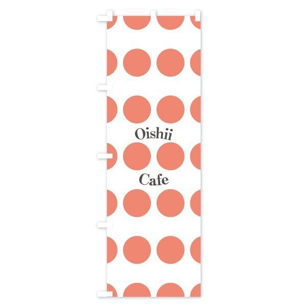 のぼり旗 カフェ|goods-pro|03