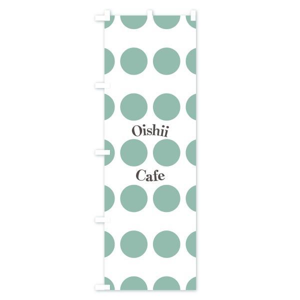 のぼり旗 カフェ|goods-pro|04