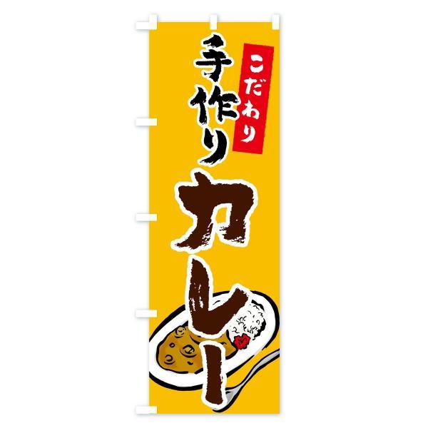 のぼり旗 手作りカレー|goods-pro|02