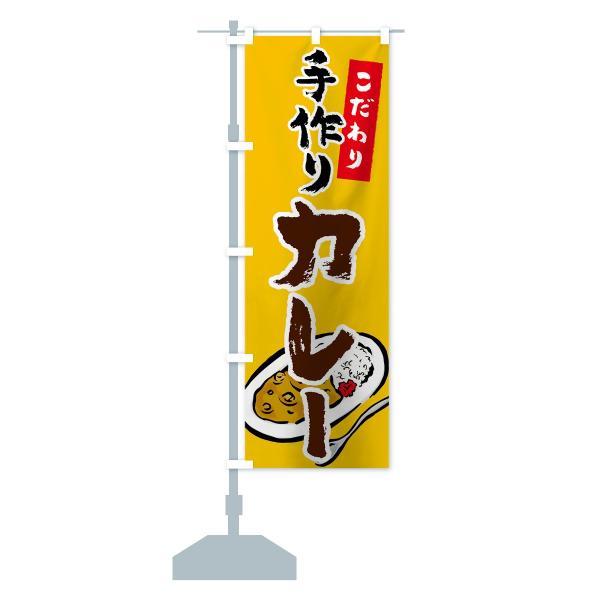のぼり旗 手作りカレー|goods-pro|13