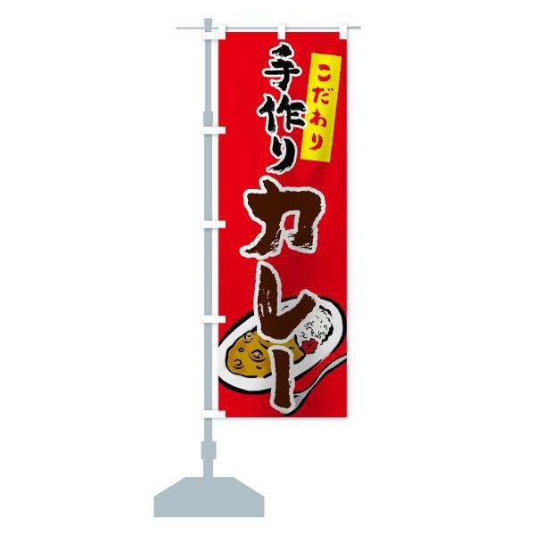 のぼり旗 手作りカレー|goods-pro|14