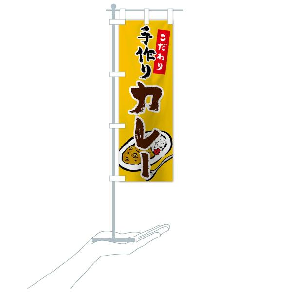 のぼり旗 手作りカレー|goods-pro|16