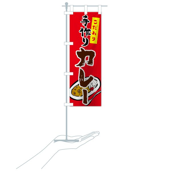 のぼり旗 手作りカレー|goods-pro|17