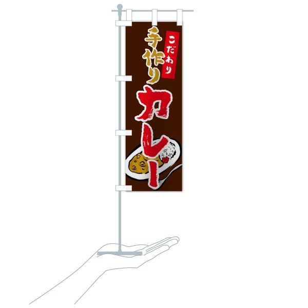 のぼり旗 手作りカレー|goods-pro|18