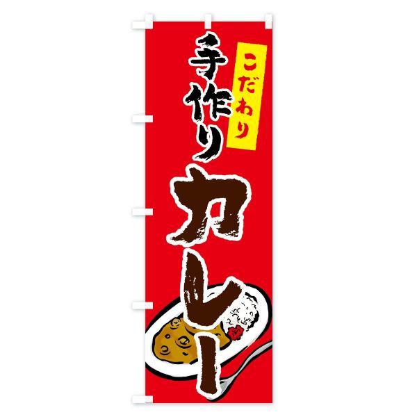 のぼり旗 手作りカレー|goods-pro|03