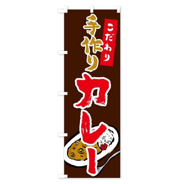 のぼり旗 手作りカレー|goods-pro|04