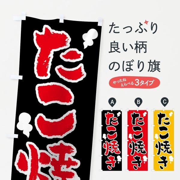 のぼり旗 たこ焼き|goods-pro