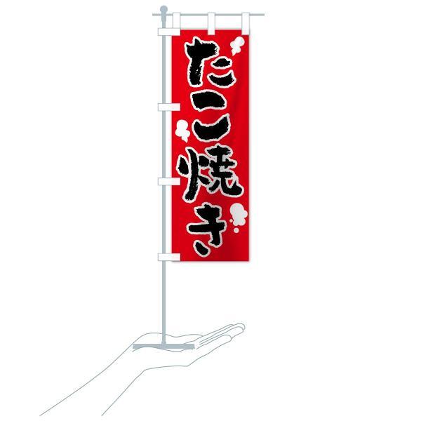のぼり旗 たこ焼き|goods-pro|17