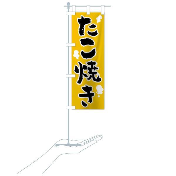 のぼり旗 たこ焼き|goods-pro|18