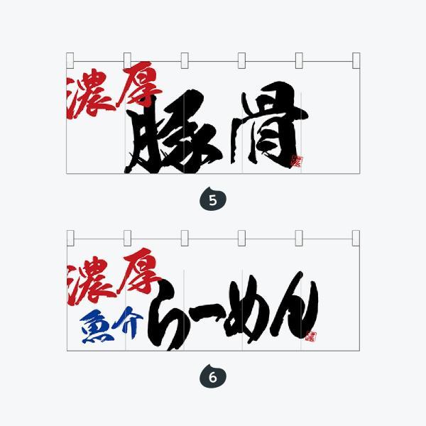 のれん|goods-pro|04