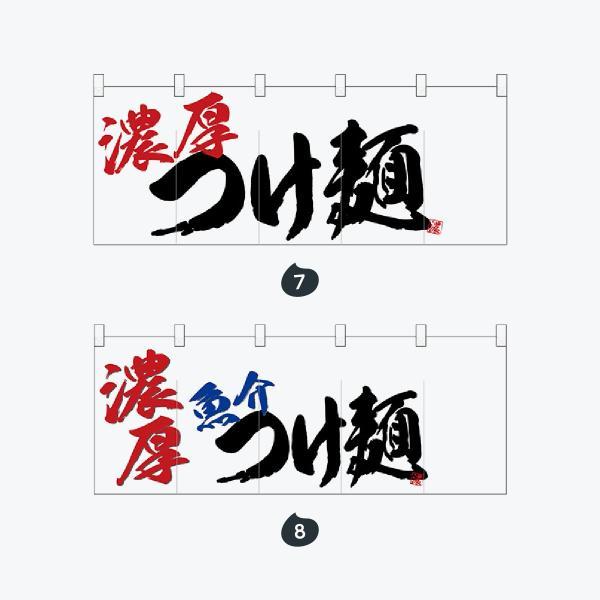 のれん|goods-pro|05