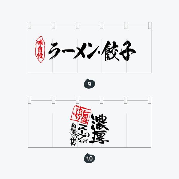 のれん|goods-pro|06