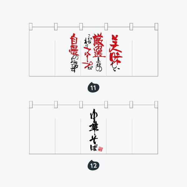 のれん|goods-pro|07