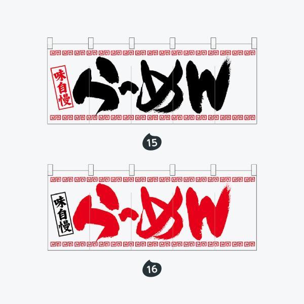 のれん|goods-pro|09