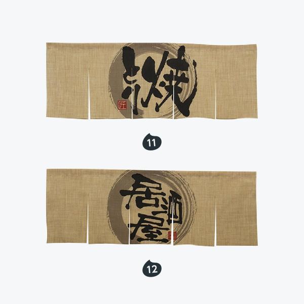 エステル麻のれん いらっしゃい 5巾|goods-pro|07