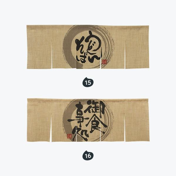 エステル麻のれん いらっしゃい 5巾|goods-pro|09