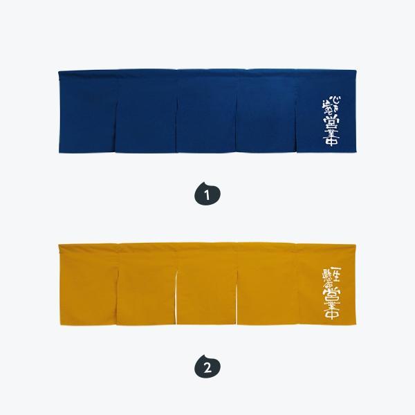 コメント 5巾のれん|goods-pro|02