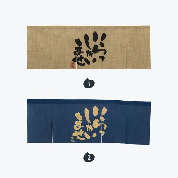 エステル麻のれん いらっしゃい 5巾 goods-pro 02