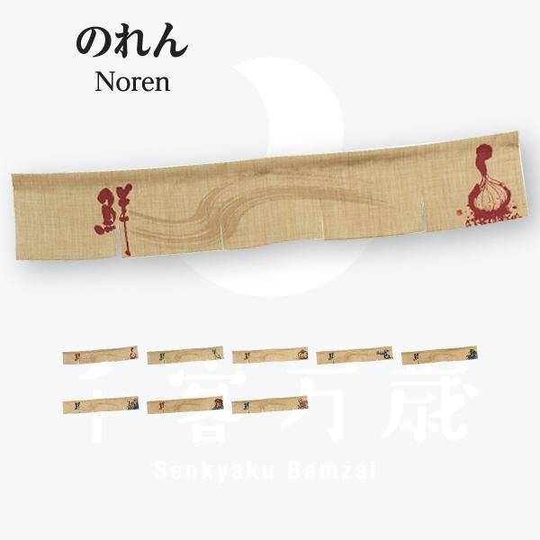 エステル麻のれん 5巾ショート|goods-pro
