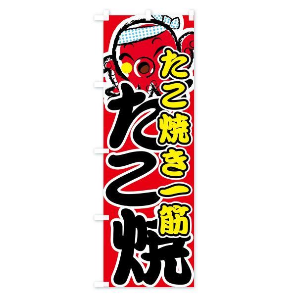 のぼり旗 たこ焼|goods-pro|02