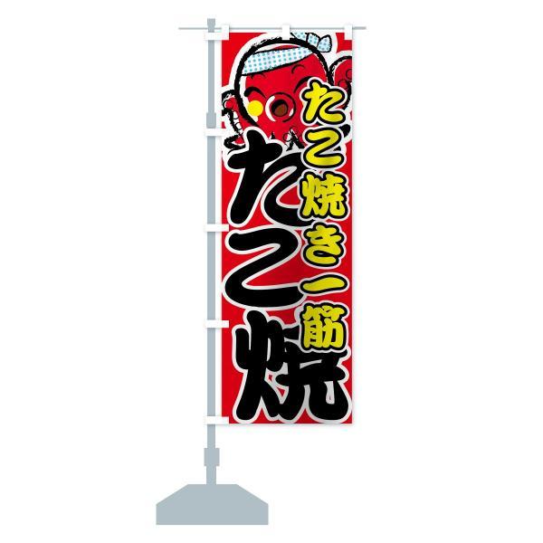 のぼり旗 たこ焼|goods-pro|13