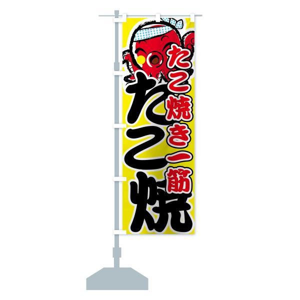 のぼり旗 たこ焼|goods-pro|14