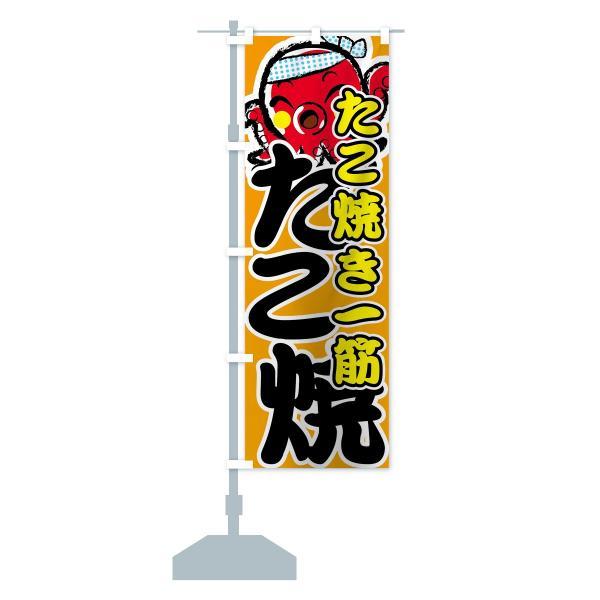 のぼり旗 たこ焼|goods-pro|15